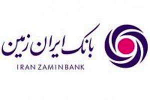 گامهای بلند بانک ایرانزمین در مسیر بانکداری باز