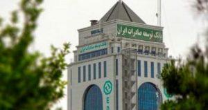 اعلام نرخ حق الوکاله بانک توسعه صادرات ایران برای سال ۱۴۰۰