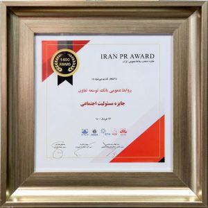 اهدا نشان مسئولیت اجتماعی جشنواره صنعت روابطعمومی ایران به بانک توسعه تعاون