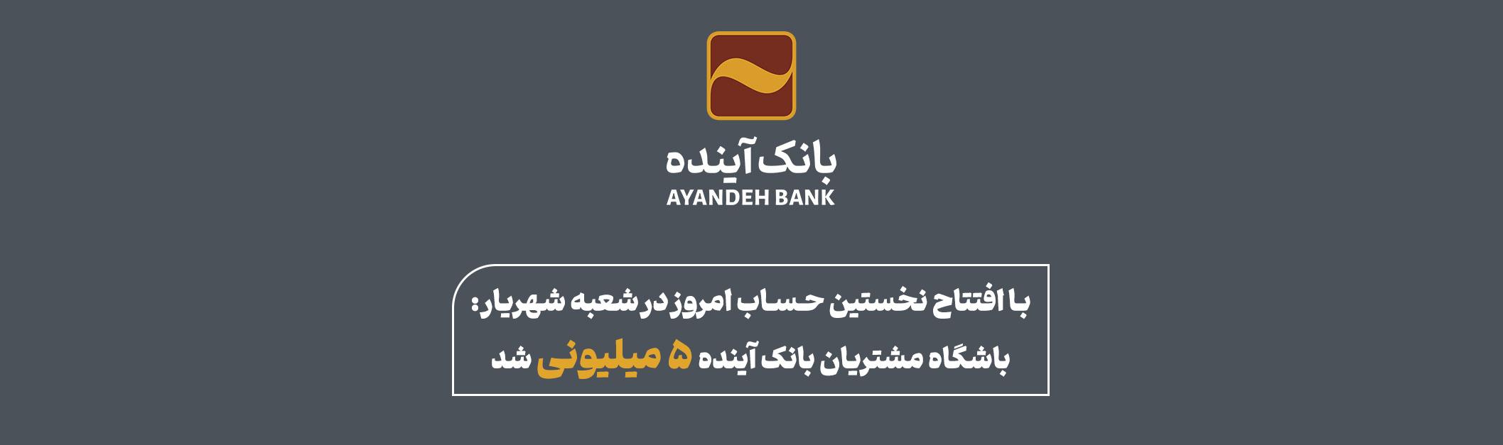 بانک آینده 5 میلیونی