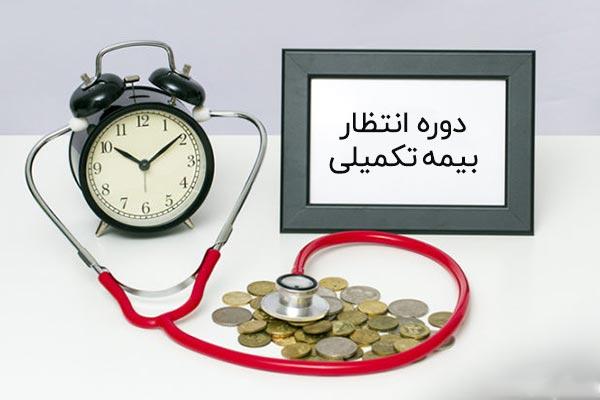 دوره انتظار بیمه تکمیلی چیست