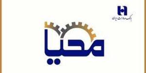 دیدار فعالان اقتصادی و اعضای اتاق بازرگانی استان اصفهان با مدیرعامل بانک صادرات ایران/«محیا» به نصف جهان رسید