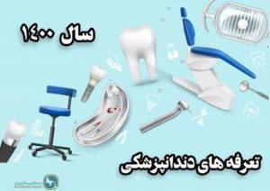 ابلاغ تعرفه های جدید دندانپزشکی سال ۱۴۰۰