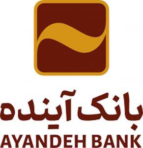 اعطای تسهیلات ریالی با پسانداز ارزی در بانک آینده