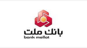 اعلام جزئیات تکمیلی واریز سود سهام بانک ملت