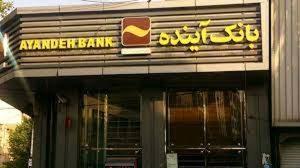 تغییر ساعات کار بانکآینده در استان تهران/ سحرخیزتر از همیشه برای خدمت بهمردم
