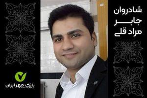 پیام تسلیت مدیرعامل بانک مهر ایران به مناسبت درگذشت معاون شعبه زابل