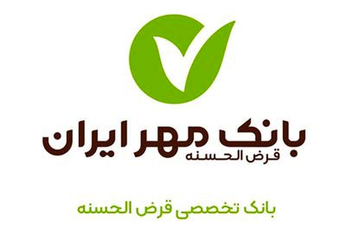 افتتاح حساب بانکی بدون حضور در شعبه در بانک قرض الحسنه مهرایران