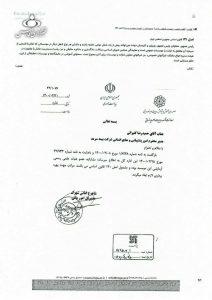 شکوائیه هیئت مدیره بیمه سرمد از تاجگردون به دادستان کل کشور