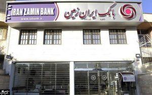 بانک ایران زمین نمونه موفق بانکداری دیجیتال در آینده نزدیک
