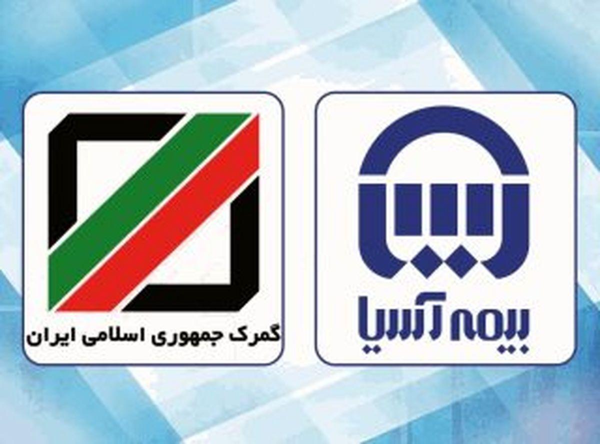 گمرک جمهوری اسلامی ایران قرارداد بیمه ای خود را با شرکت بیمه آسیا تمدید کرد